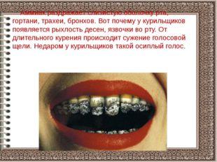 Аммиак раздражает слизистую оболочку рта, гортани, трахеи, бронхов. Вот поче