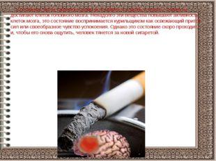 Составные части табачного дыма всасываются в кровь и через 2-3 минуты достиг