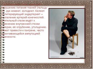 Длительный спазм приводит к нарушению питания тканей (пальцы ног, рук немеют