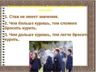 Зависит ли возможность бросить курить от стажа курения? 1. Стаж не имеет знач