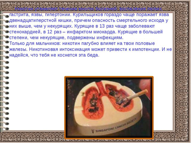 Никотин утяжеляет течение многих болезней: воспаления легких, гастрита, язвы...
