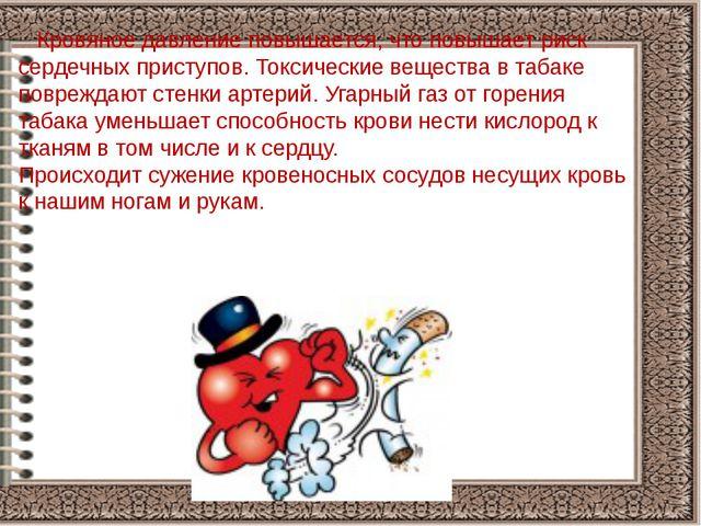 Кровяное давление повышается, что повышает риск сердечных приступов. Токсиче...