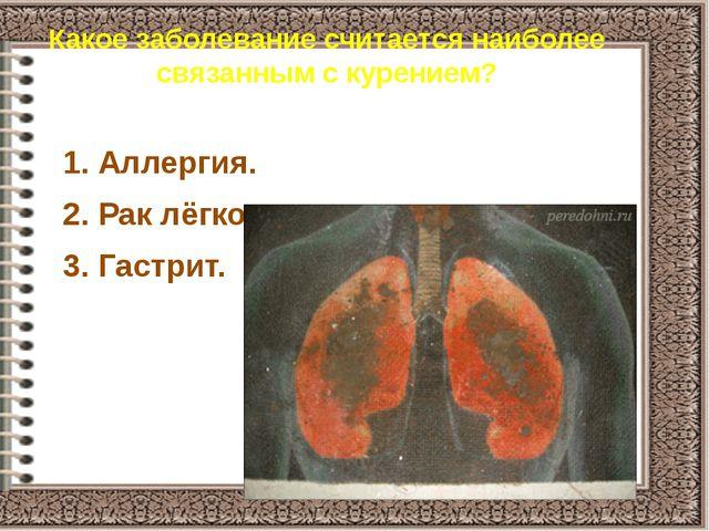 Какое заболевание считается наиболее связанным с курением? 1. Аллергия. 2. Ра...