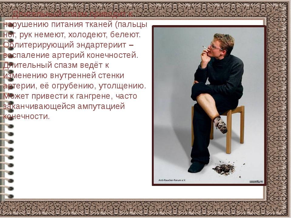 Длительный спазм приводит к нарушению питания тканей (пальцы ног, рук немеют...