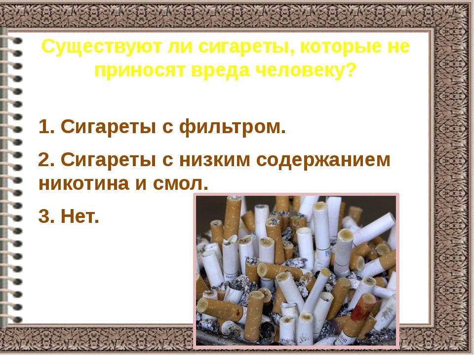 Существуют ли сигареты, которые не приносят вреда человеку? 1. Сигареты с фил...