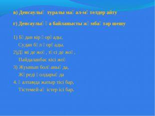 в) Денсаулық туралы мақал-мәтелдер айту г) Денсаулыққа байланысты жұмбақтар