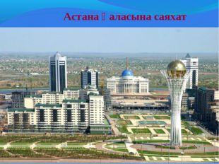 . Астана қаласына саяхат Қыран құстай самғаймыз, Әлемді біз шарлаймыз. Биік-б