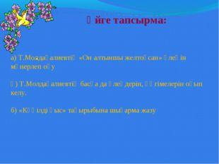 . Үйге тапсырма: а) Т.Молдағалиевтің «Он алтыншы желтоқсан» өлеңін мәнерлеп о
