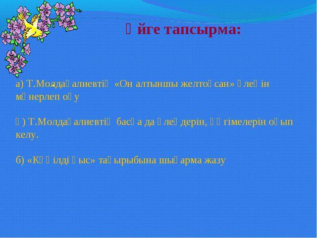 . Үйге тапсырма: а) Т.Молдағалиевтің «Он алтыншы желтоқсан» өлеңін мәнерлеп о...