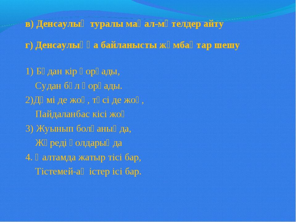 в) Денсаулық туралы мақал-мәтелдер айту г) Денсаулыққа байланысты жұмбақтар...