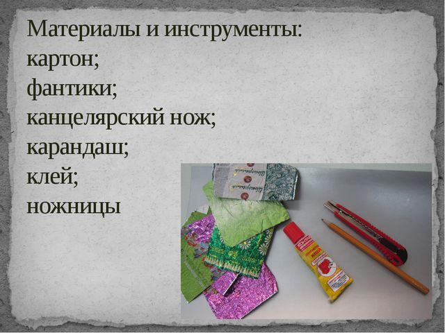 Материалы и инструменты: картон; фантики; канцелярский нож; карандаш; клей; н...