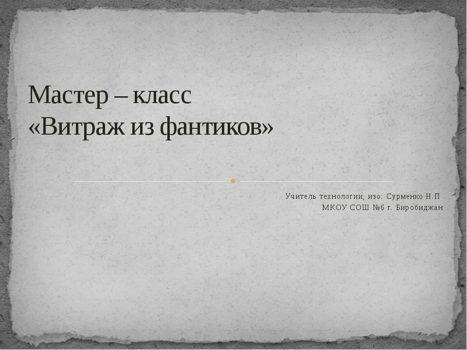 Учитель технологии, изо: Сурменко Н.П МКОУ СОШ №6 г. Биробиджан Мастер – клас...