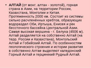 АЛТАЙ (от монг. алтан - золотой), горная страна в Азии, на территории России,