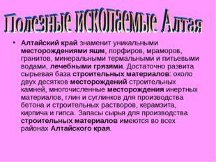 Алтайский край знаменит уникальными месторождениями яшм, порфиров, мраморов,