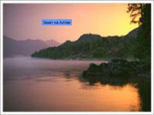 Закат на Алтае