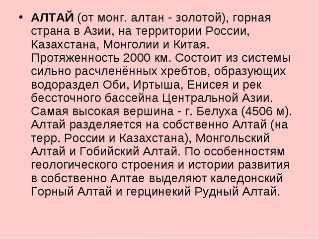 АЛТАЙ (от монг. алтан - золотой), горная страна в Азии, на территории России,...
