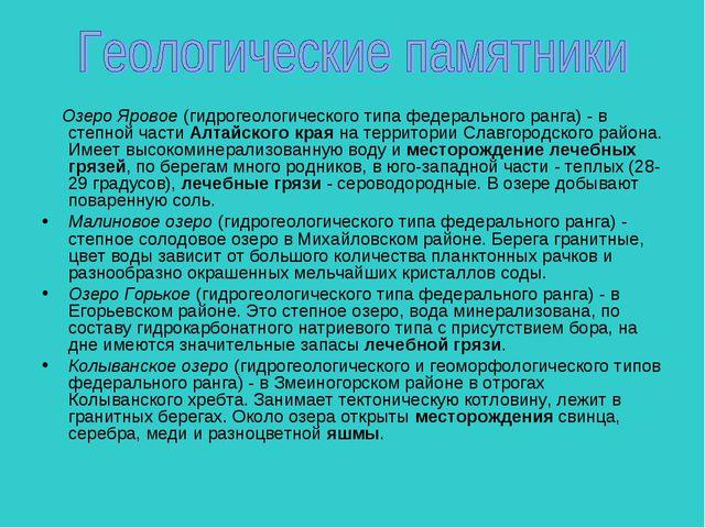 Озеро Яровое (гидрогеологического типа федерального ранга) - в степной части...