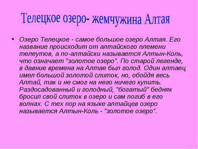 Озеро Телецкое - самое большое озеро Алтая. Его название происходит от алтайс...