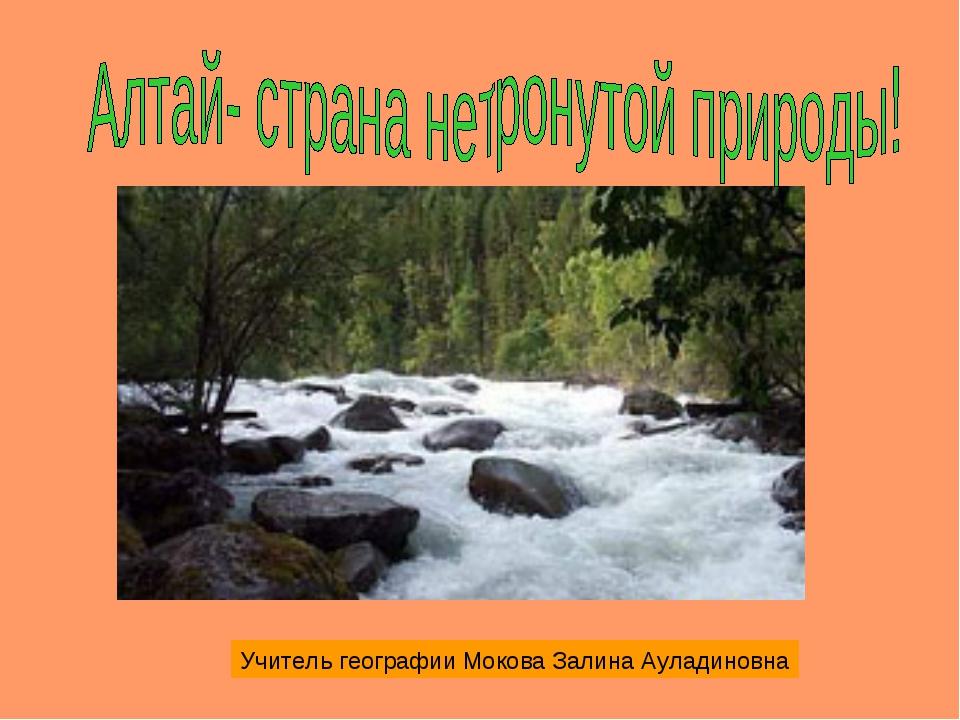 Учитель географии Мокова Залина Ауладиновна