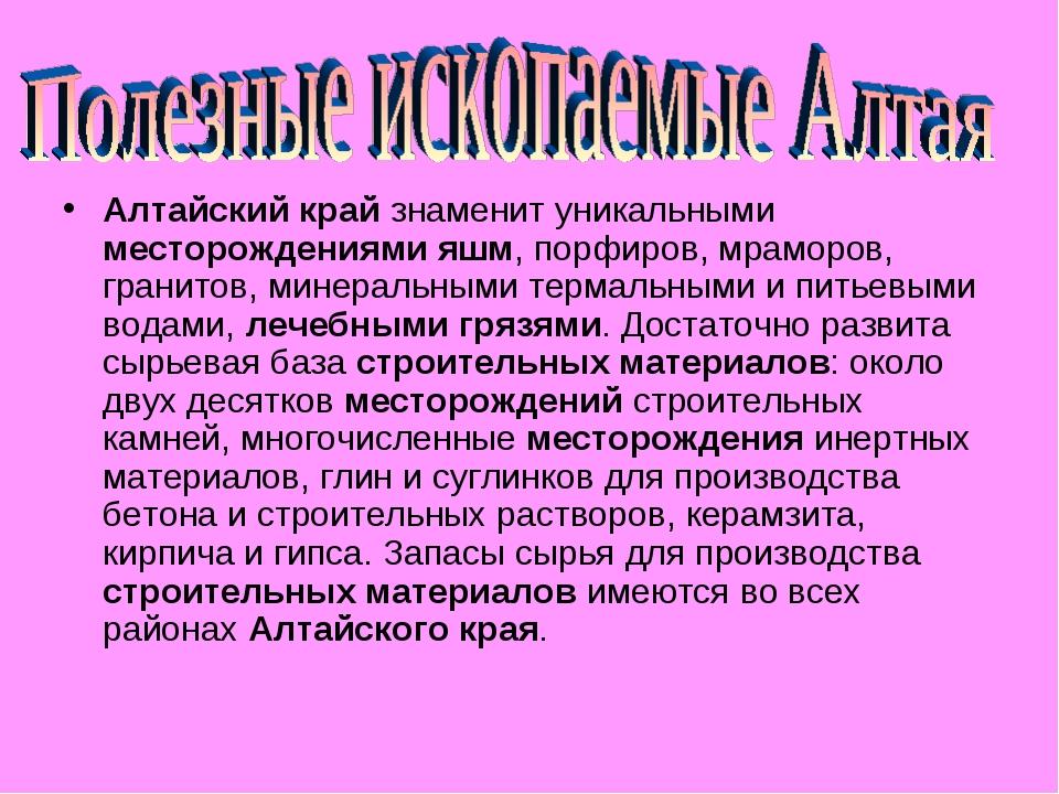 Алтайский край знаменит уникальными месторождениями яшм, порфиров, мраморов,...