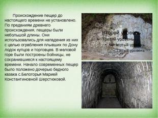 Происхождение пещер до настоящего времени не установлено. По преданиям древн