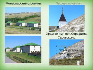 Храм во имя прп.Серафима Саровского: Монастырские строения: Пещера покаяния: