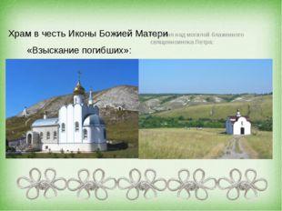 Храм в честь Иконы Божией Матери «Взыскание погибших»: Часовня над могилой б