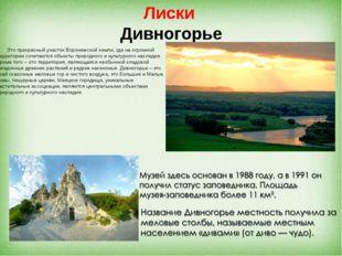 Лиски Дивногорье Это прекрасный участок Воронежской земли, где на огромной те