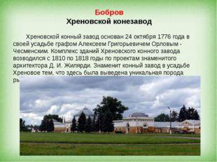 Бобров Хреновской конезавод Хреновской конный завод основан 24 октября 1776 г