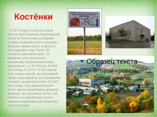 Костёнки В 1879 году в селе Костенки Хохольского района Воронежской области б