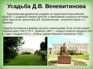 Усадьба Д.В. Веневитинова Единственная дворянская усадьба на территории Ворон