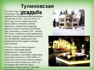 В 50-60-е годы XVIII века имение в с. Четровицы под Воронежем было приобретен