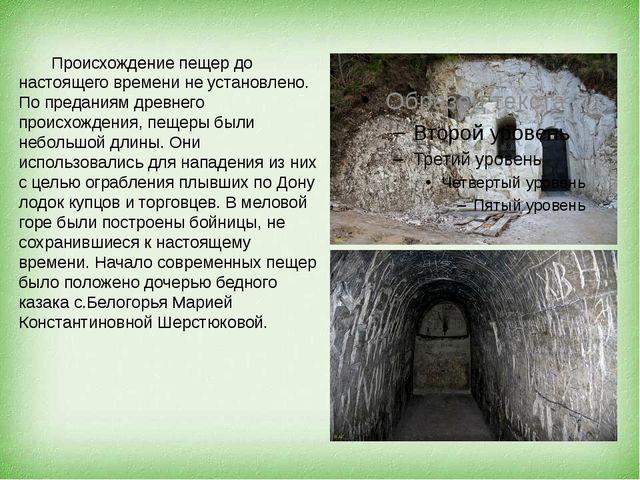 Происхождение пещер до настоящего времени не установлено. По преданиям древн...