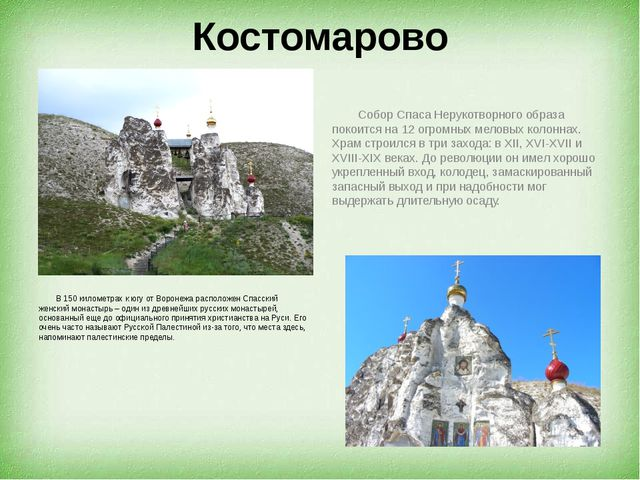 Костомарово В 150 километрах к югу от Воронежа расположен Спасский женский мо...