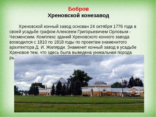 Бобров Хреновской конезавод Хреновской конный завод основан 24 октября 1776 г...