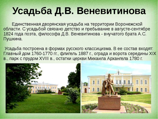 Усадьба Д.В. Веневитинова Единственная дворянская усадьба на территории Ворон...