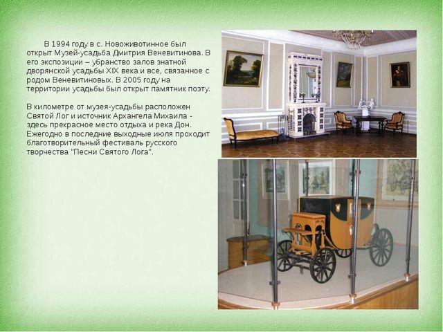 В 1994 году в с. Новоживотинное был открыт Музей-усадьба Дмитрия Веневитинов...