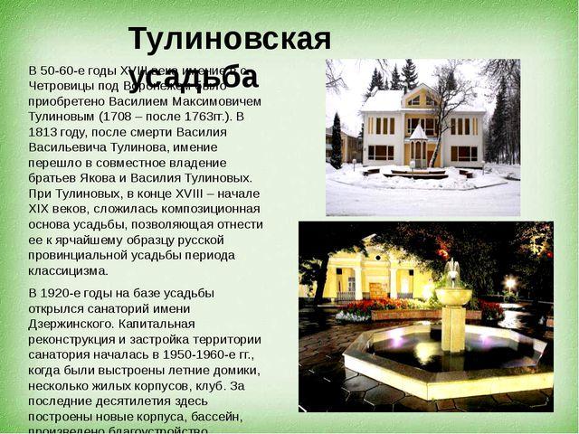 В 50-60-е годы XVIII века имение в с. Четровицы под Воронежем было приобретен...