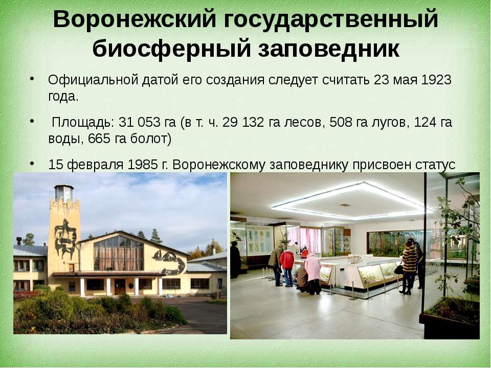 Воронежский государственный биосферный заповедник Официальной датой его созда...