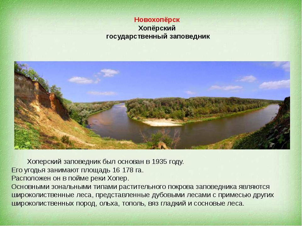 Новохопёрск Хопёрский государственный заповедник Хоперский заповедник был осн...