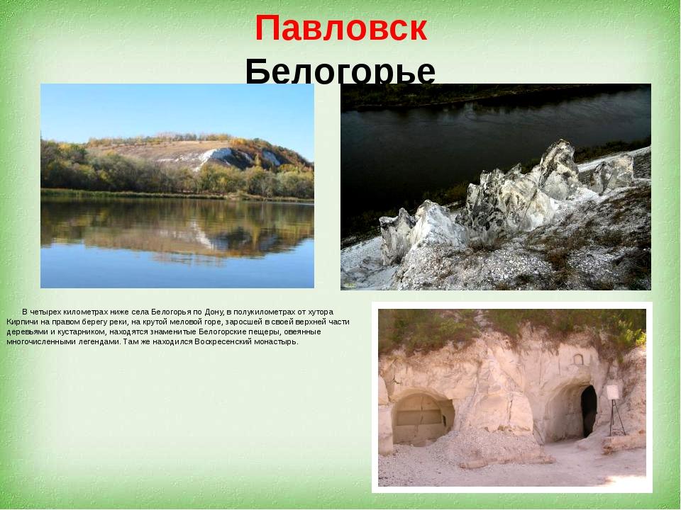 Павловск Белогорье В четырех километрах ниже села Белогорья по Дону, в полуки...