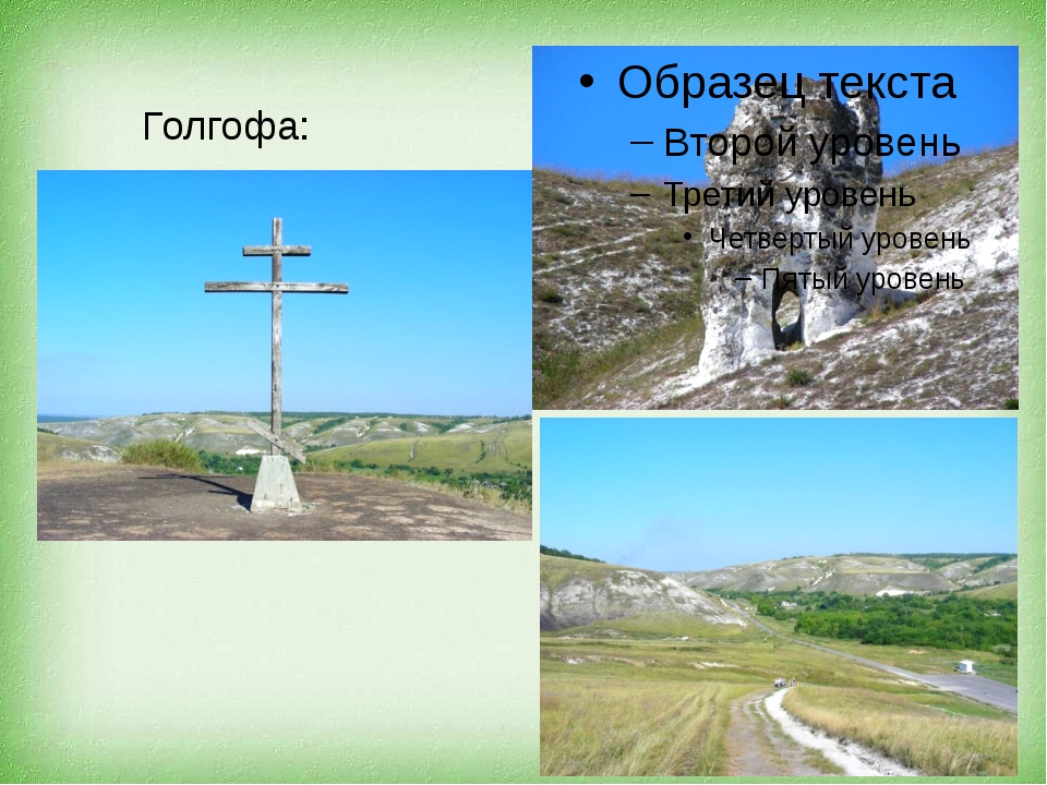 Голгофа: