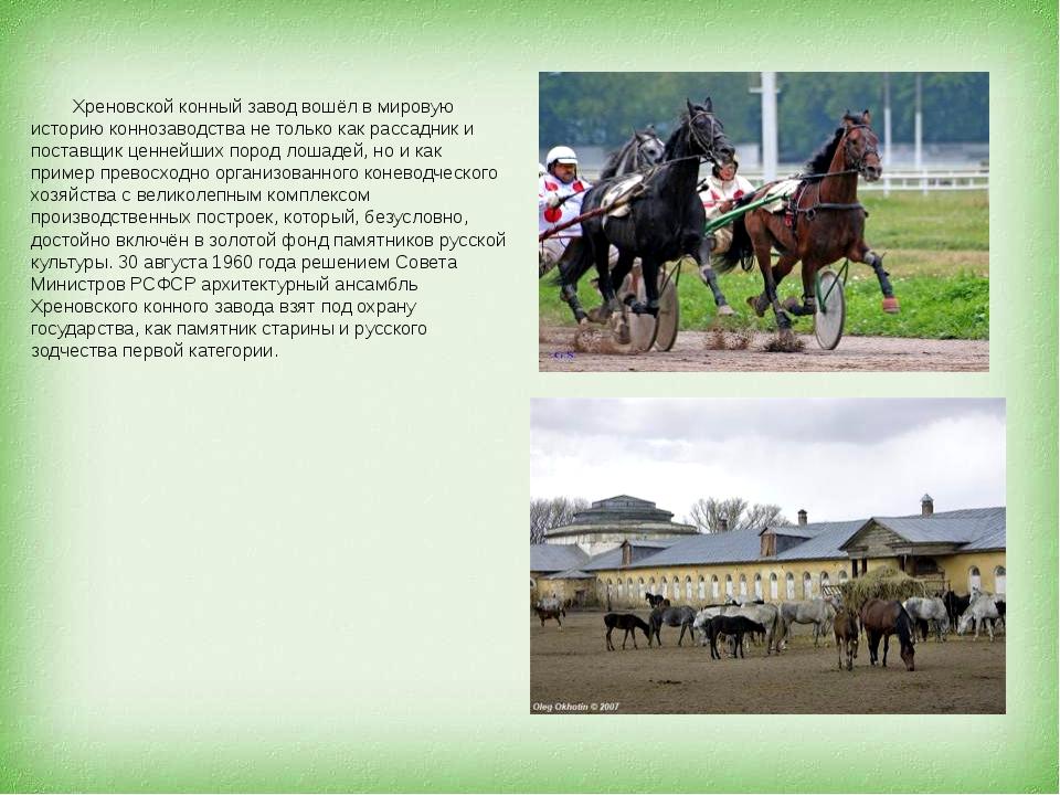 Хреновской конный завод вошёл в мировую историю коннозаводства не только как...