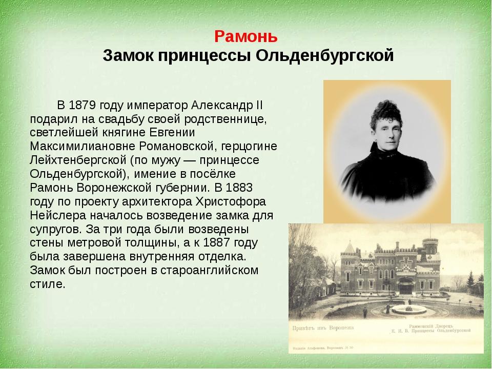Рамонь Замок принцессы Ольденбургской В 1879 году император Александр II пода...