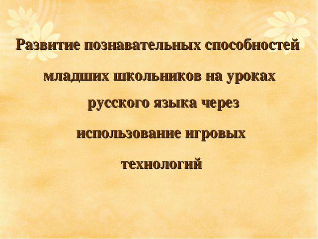 Развитие познавательных способностей младших школьников на уроках русского яз...