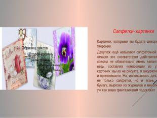 Салфетки- картинки Картинки, которыми вы будете декорировать своё творение. Д