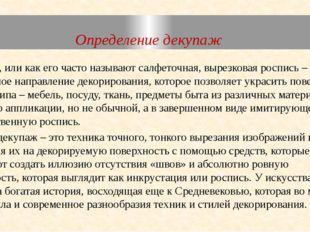 Определение декупаж Декупаж, или как его часто называют салфеточная, вырезков
