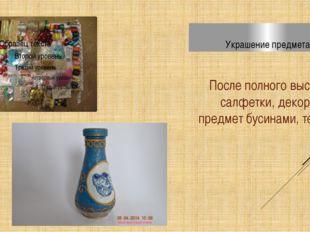 Украшение предмета После полного высыхания салфетки, декорируйте предмет буси