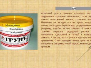 грунт Акриловый грунт в основном используют для того, чтобы загрунтовать скол