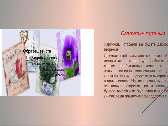 Салфетки- картинки Картинки, которыми вы будете декорировать своё творение. Д...